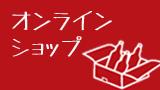 クラフトビール・地ビール通販サイト[クラフトリカーズオンラインショップ]